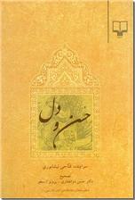 خرید کتاب حسن و دل از: www.ashja.com - کتابسرای اشجع