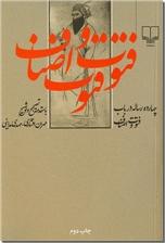 خرید کتاب چهارده رساله در باب فتوت و اصناف از: www.ashja.com - کتابسرای اشجع