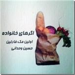 خرید کتاب اگرهای خانواده از: www.ashja.com - کتابسرای اشجع