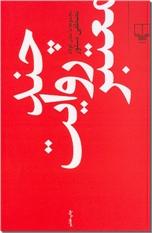 خرید کتاب چند روایت معتبر - مستور از: www.ashja.com - کتابسرای اشجع
