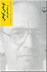 خرید کتاب توماس کوهن از: www.ashja.com - کتابسرای اشجع