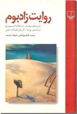 خرید کتاب روایت زادبوم از: www.ashja.com - کتابسرای اشجع