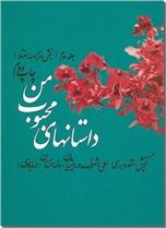 خرید کتاب داستان های محبوب من 2 از: www.ashja.com - کتابسرای اشجع
