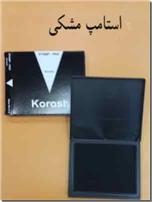 خرید کتاب استامپ رنگ مشکی کورش از: www.ashja.com - کتابسرای اشجع
