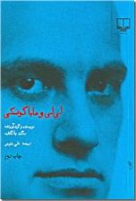 خرید کتاب لی لی و مایاکوفسکی از: www.ashja.com - کتابسرای اشجع