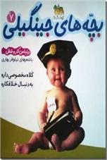 خرید کتاب بچه های جینگیلی 7 - در لباس شعلها از: www.ashja.com - کتابسرای اشجع