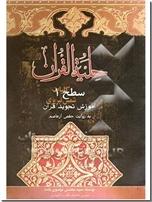خرید کتاب حلیه القرآن - آموزش تجوید قرآن از: www.ashja.com - کتابسرای اشجع