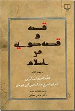 خرید کتاب قصه و قصه گویی در اسلام از: www.ashja.com - کتابسرای اشجع
