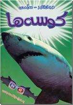 خرید کتاب کوسه ها - سه بعدی از: www.ashja.com - کتابسرای اشجع