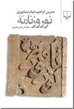خرید کتاب نوروزنامه از: www.ashja.com - کتابسرای اشجع