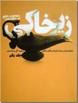 خرید کتاب زیرخاکی - خودشناسی 1 از: www.ashja.com - کتابسرای اشجع