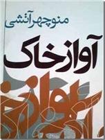 خرید کتاب آواز خاک از: www.ashja.com - کتابسرای اشجع