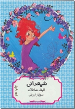 خرید کتاب شمعدانی عشقه ای - شافاک از: www.ashja.com - کتابسرای اشجع