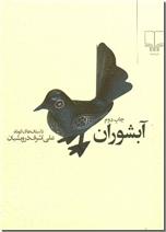 خرید کتاب آبشوران از: www.ashja.com - کتابسرای اشجع