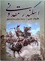 خرید کتاب اسکندر مقدونی از: www.ashja.com - کتابسرای اشجع