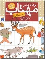 خرید کتاب فرهنگ فارسی مهتاب دبستان از: www.ashja.com - کتابسرای اشجع