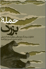 خرید کتاب حمله بزرگ از: www.ashja.com - کتابسرای اشجع
