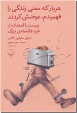 خرید کتاب هر بار که معنی زندگی را فهمیدم، عوضش کردند از: www.ashja.com - کتابسرای اشجع