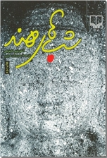 خرید کتاب شبهای هند از: www.ashja.com - کتابسرای اشجع