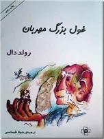 خرید کتاب غول بزرگ مهربان از: www.ashja.com - کتابسرای اشجع