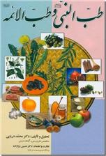 خرید کتاب طب النبی و طب الائمه از: www.ashja.com - کتابسرای اشجع