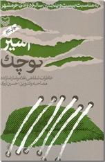 خرید کتاب اسیر کوچک از: www.ashja.com - کتابسرای اشجع