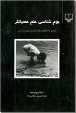 خرید کتاب بوم شناسی علم عصیانگر از: www.ashja.com - کتابسرای اشجع