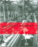 خرید کتاب صنعت و امپراتوری از: www.ashja.com - کتابسرای اشجع