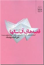 خرید کتاب قصه های آن سالها از: www.ashja.com - کتابسرای اشجع