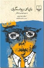 خرید کتاب بازیابی روشنگری از: www.ashja.com - کتابسرای اشجع