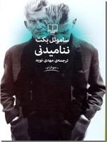 خرید کتاب ننامیدنی - بکت از: www.ashja.com - کتابسرای اشجع