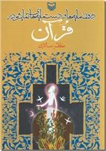 خرید کتاب درون مایه ها و دست مایه های نمایشی در قرآن  از: www.ashja.com - کتابسرای اشجع