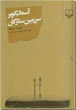خرید کتاب آسمان کویر سرزمین ستارگان از: www.ashja.com - کتابسرای اشجع