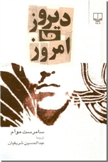 خرید کتاب دیروز و امروز از: www.ashja.com - کتابسرای اشجع
