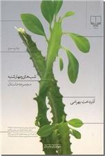 خرید کتاب شبهای چهارشنبه از: www.ashja.com - کتابسرای اشجع