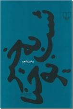 خرید کتاب شب به خیر یوحنا از: www.ashja.com - کتابسرای اشجع