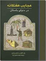 خرید کتاب عجایب هفتگانه در دنیای باستان از: www.ashja.com - کتابسرای اشجع