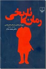 خرید کتاب رمان تاریخی از: www.ashja.com - کتابسرای اشجع