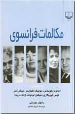 خرید کتاب مکالمات فرانسوی از: www.ashja.com - کتابسرای اشجع