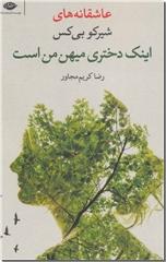 خرید کتاب اینک دختری میهن من است از: www.ashja.com - کتابسرای اشجع