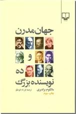 خرید کتاب جهان مدرن و ده نویسنده بزرگ از: www.ashja.com - کتابسرای اشجع