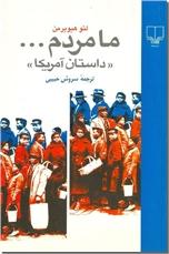 خرید کتاب ما مردم... داستان آمریکا از: www.ashja.com - کتابسرای اشجع