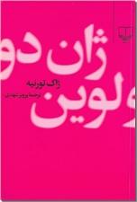 خرید کتاب ژان دو لوین از: www.ashja.com - کتابسرای اشجع