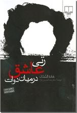 خرید کتاب زنی عاشق در میان دوات از: www.ashja.com - کتابسرای اشجع