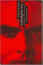 خرید کتاب سه نمایشنامه از: www.ashja.com - کتابسرای اشجع