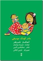 خرید کتاب راهی به آسمان، موسیقی به زبان ساده از: www.ashja.com - کتابسرای اشجع