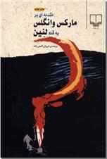 خرید کتاب نامه هایی درباره ایران و ترکیه آسیا از: www.ashja.com - کتابسرای اشجع