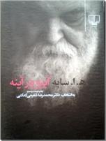 خرید کتاب آینه در آینه - هوشنگ ابتهاج از: www.ashja.com - کتابسرای اشجع