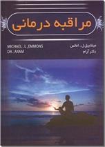 خرید کتاب مراقبه درمانی از: www.ashja.com - کتابسرای اشجع