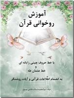 خرید کتاب آموزش روخوانی قرآن از: www.ashja.com - کتابسرای اشجع